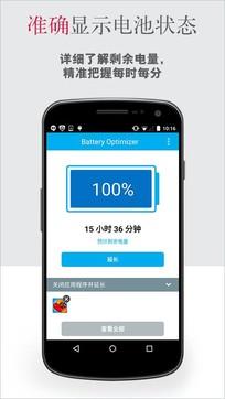 英特尔电池优化Battery Optimizer