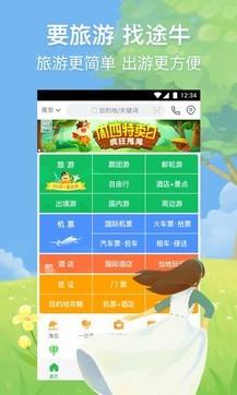 途牛旅游10.25.0最新版手机APP免费下载