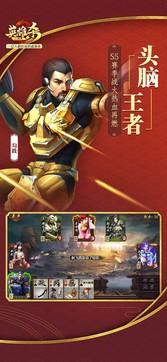 英雄杀4.0.3最新版手机游戏免费下载
