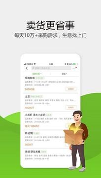 手机惠农网