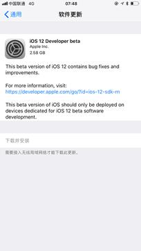iOS12固件