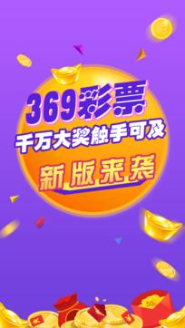 369彩票