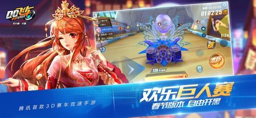 QQ飞车1.17.0.41206最新版手机游戏免费下载