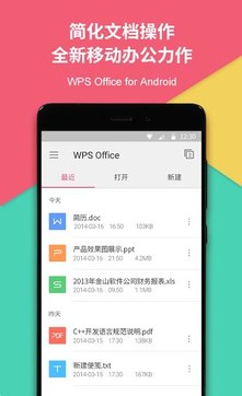 金山WPS Office手机版