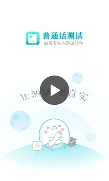 普通话测试