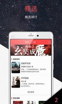 火星小说2.4.1最新版手机APP免费下载