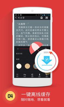 书城小说app下载