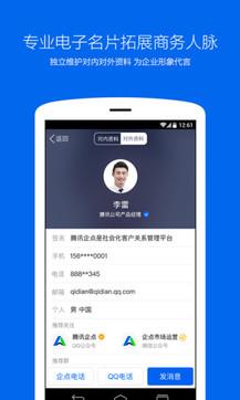 腾讯企点3.5.0最新版手机APP免费下载