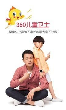 360儿童卫士8.0.0.2582最新版手机APP免费下载