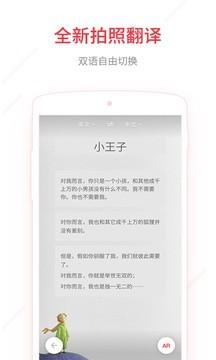 有道手机词典8.1.4最新版手机APP免费下载