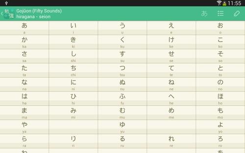 日语学习3.6.5最新版手机APP免费下载