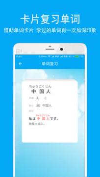 日语学习背单词