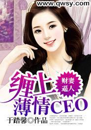 财妻逼人:缠上薄情CEO