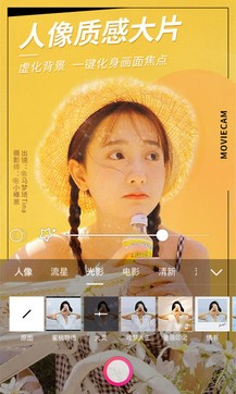 美颜相机BeautyCam9.1.80最新版手机APP免费下载