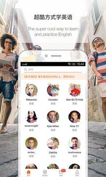 伴鱼英语3.2.1210最新版手机APP免费下载