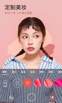 美妆相机5.3.7最新版手机APP免费下载