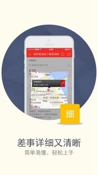微差事2.9.0最新版手机APP免费下载
