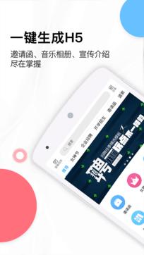 易企秀4.12.1最新版手机APP免费下载
