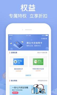 微众银行4.0.1最新版手机APP免费下载