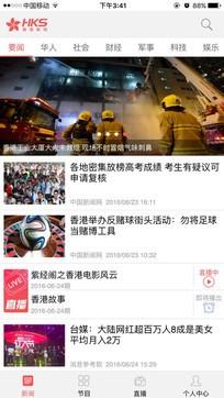 香港卫视hkstv