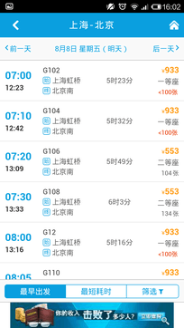 8684火车手机客户端