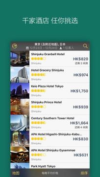 Expedia酒店预订