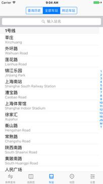 上海地铁通