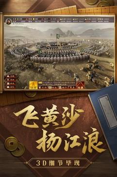 三国志·战略版