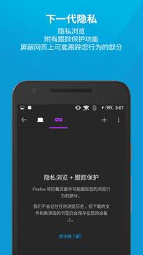 火狐手機瀏覽器