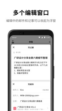 手机QQ邮箱