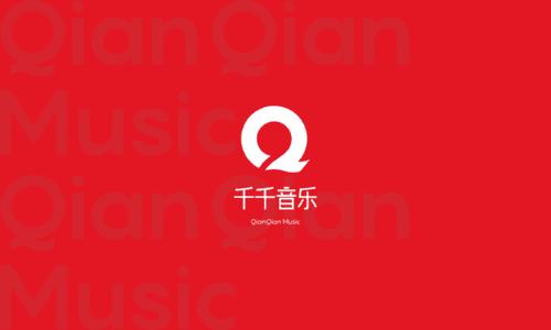 千千音乐(原百度音乐)
