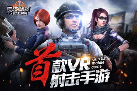 反恐精英之枪王对决VR4.1.9