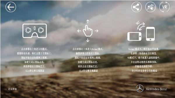 奔驰GLA VR1.8