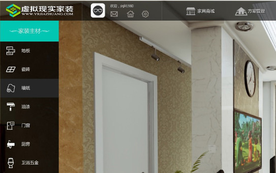 vrhome虚拟现实家装软件2.0.2