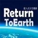 重返地球VR