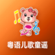 粤语儿歌童谣